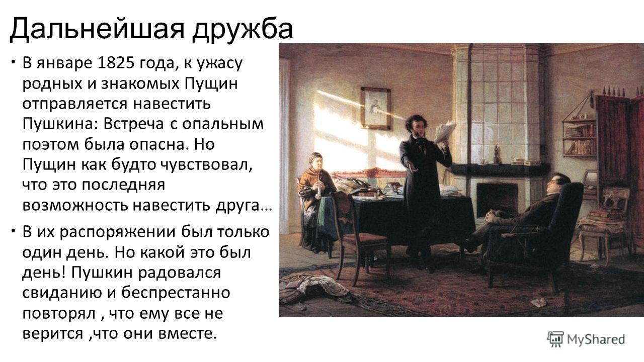 биография пушкина для 4 класса презентация