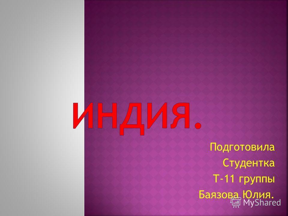 Подготовила Студентка Т-11 группы Баязова Юлия.