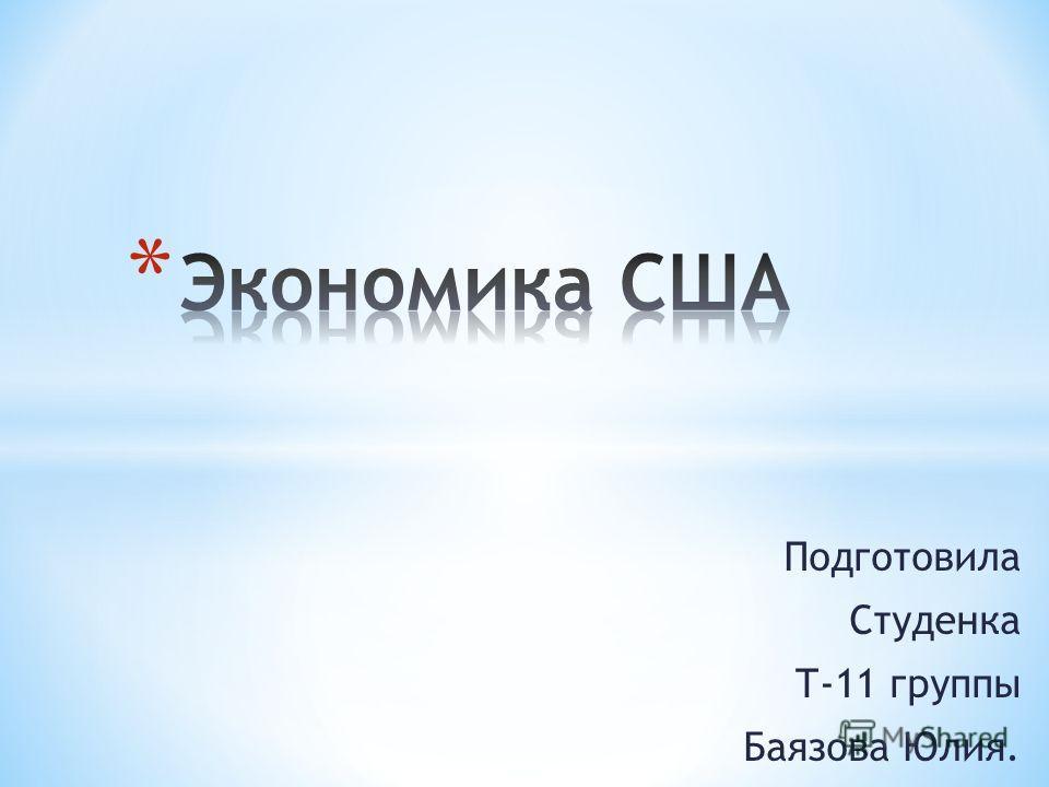 Подготовила Студенка Т-11 группы Баязова Юлия.