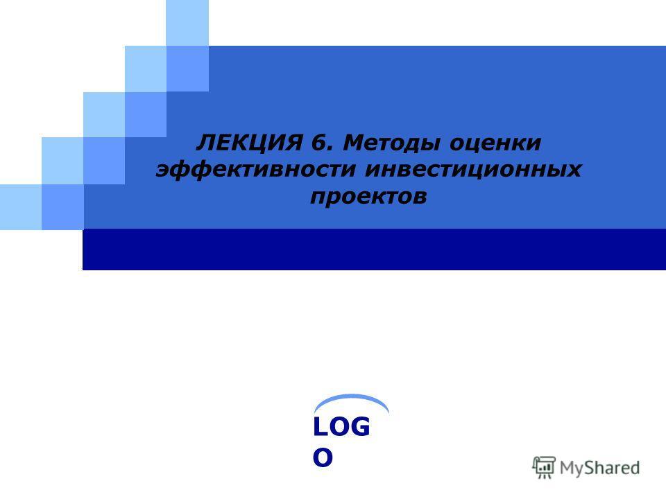 LOG O ЛЕКЦИЯ 6. Методы оценки эффективности инвестиционных проектов