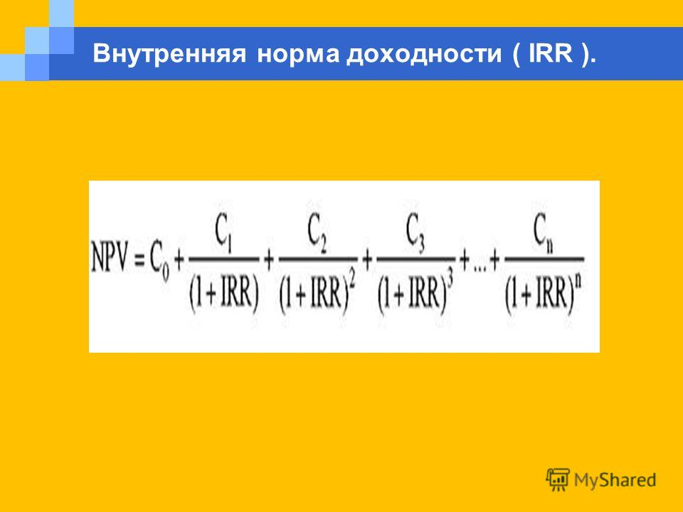 Внутренняя норма доходности ( IRR ).