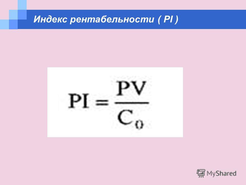 Индекс рентабельности ( PI )
