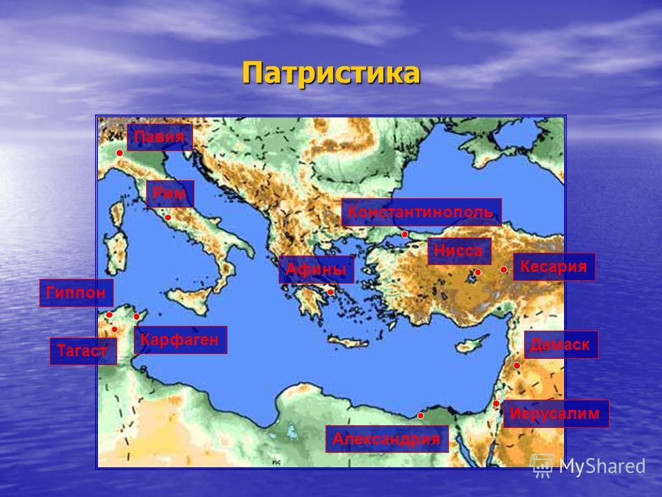Патристика Нисса Афины Рим Александрия Иерусалим Карфаген Гиппон Кесария Константинополь Дамаск Тагаст Павия