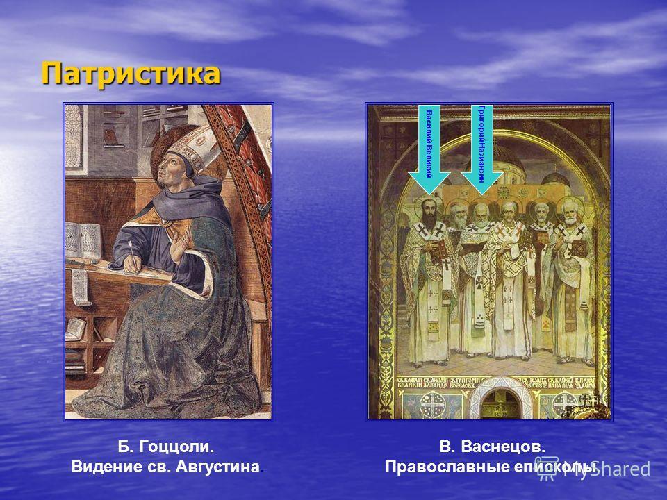 Патристика Б. Гоццоли. Видение св. Августина. В. Васнецов. Православные епископы. Василий Великий Григорий Назианзин