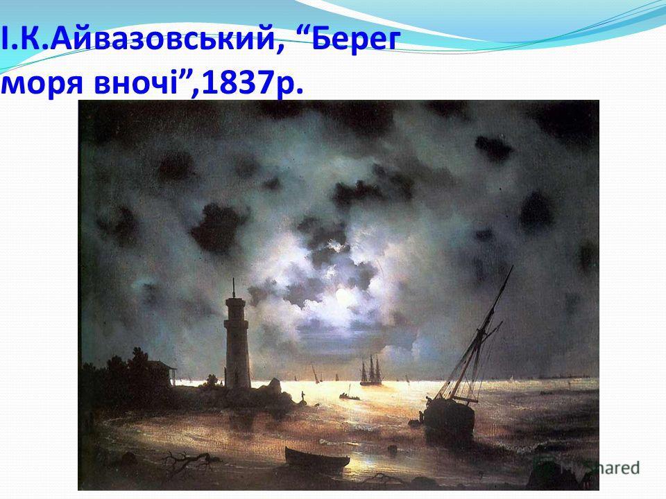 І.К.Айвазовський, Берег моря вночі,1837 р.