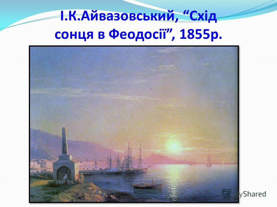 І.К.Айвазовський, Схід сонця в Феодосії, 1855 р.