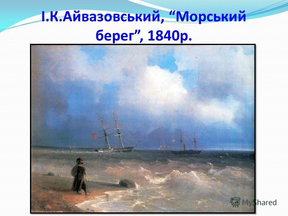І.К.Айвазовський, Морський берег, 1840 р.