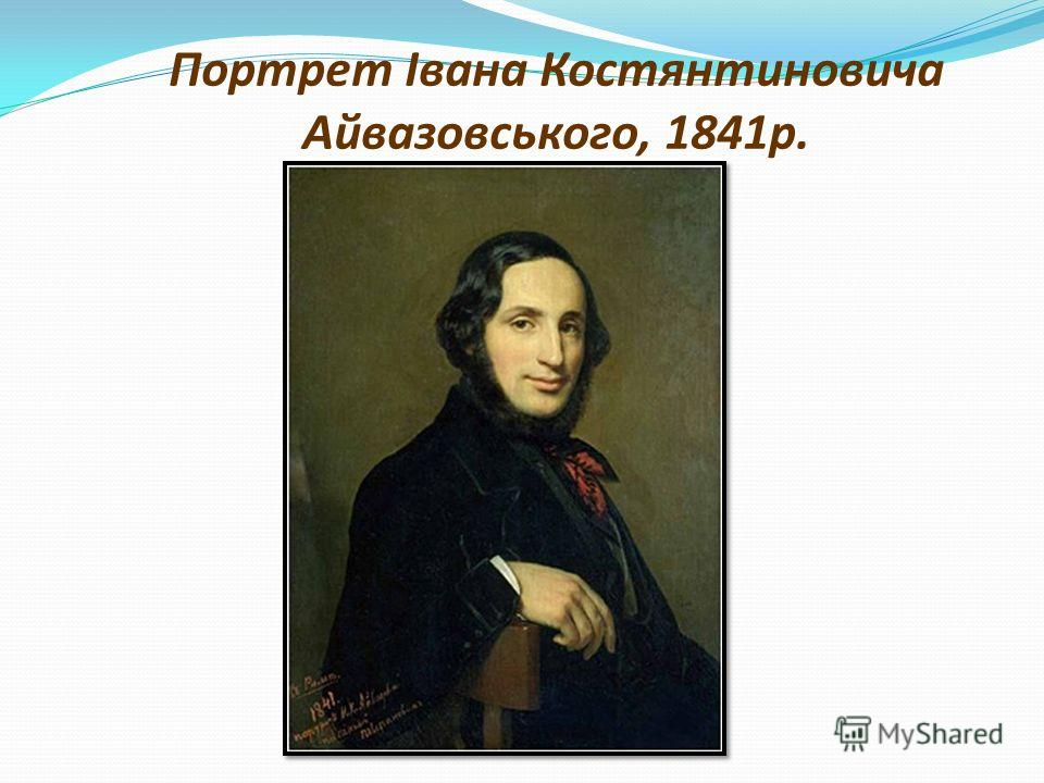 Портрет Івана Костянтиновича Айвазовського, 1841 р.