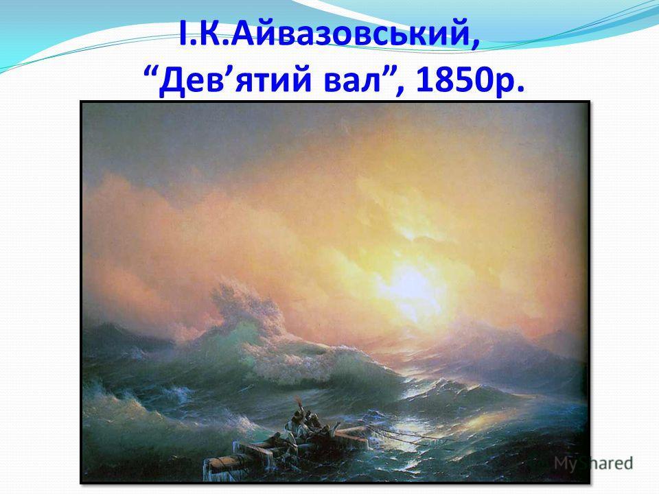 І.К.Айвазовський, Девятий вал, 1850 р.