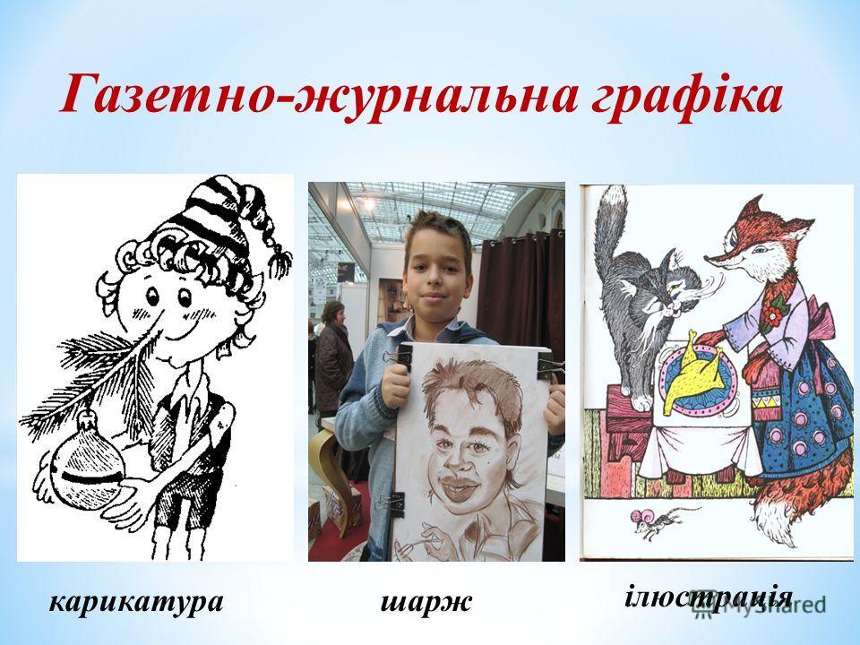 Газетно-журнальна графіка карикатура ілюстрація шарж