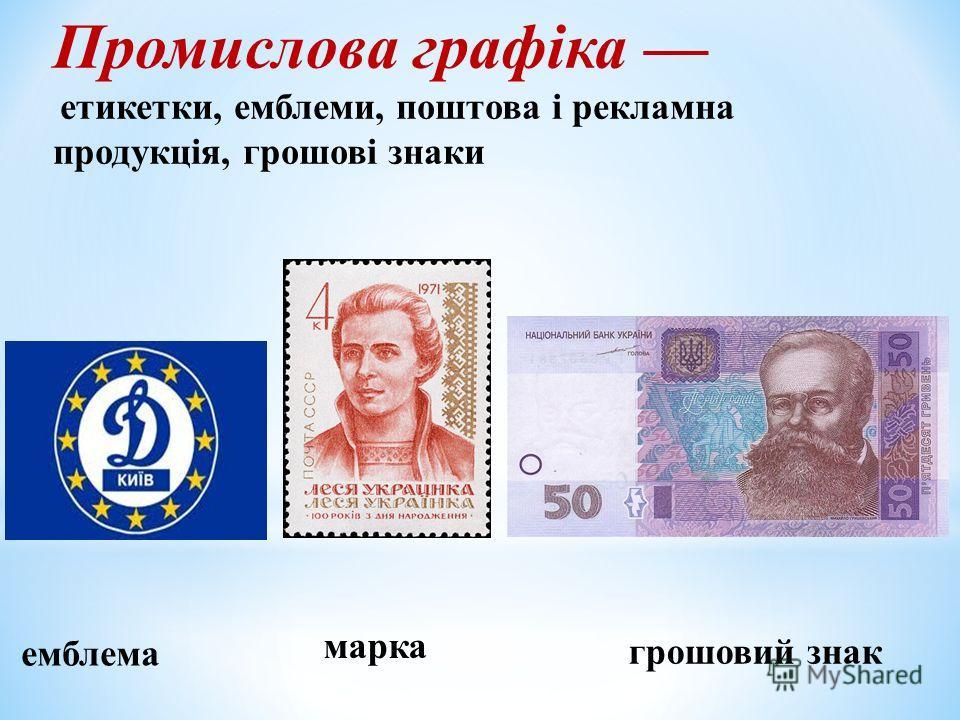 Промислова графіка этикетки, емблеми, поштова і рекламна продукція, грошові знаки эмблема марка грошовий знак