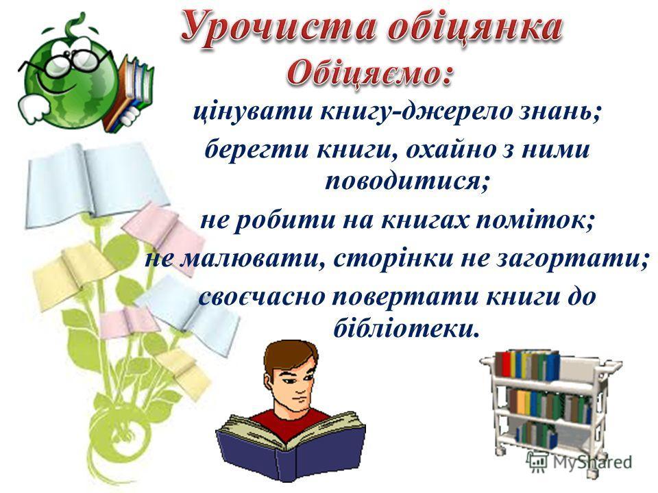 цінувати книгу-джерело знань; берегти книги, о хане з ними поводитися; не робити на книгах поміток; не малювати, сторінки не загортати; своєчасно повертати книги до бібліотеки.