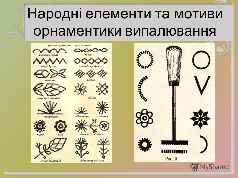 Народні елементи та мотиви орнаментики випалювання