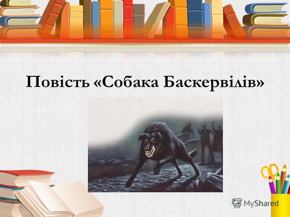 На Вашу думку, яке оповідання про Шерлока Холмса найвідоміше?