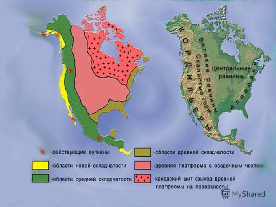Загальну рівнинність на сході Північної Америки порушують давні Аппалачські гори. Протягом тривалого часу Аппалачі руйнувалися. Найбільша область складчастості виникла на заході материка. Саме тут виникли Кордильєри одна з найвеличніших гірських сист