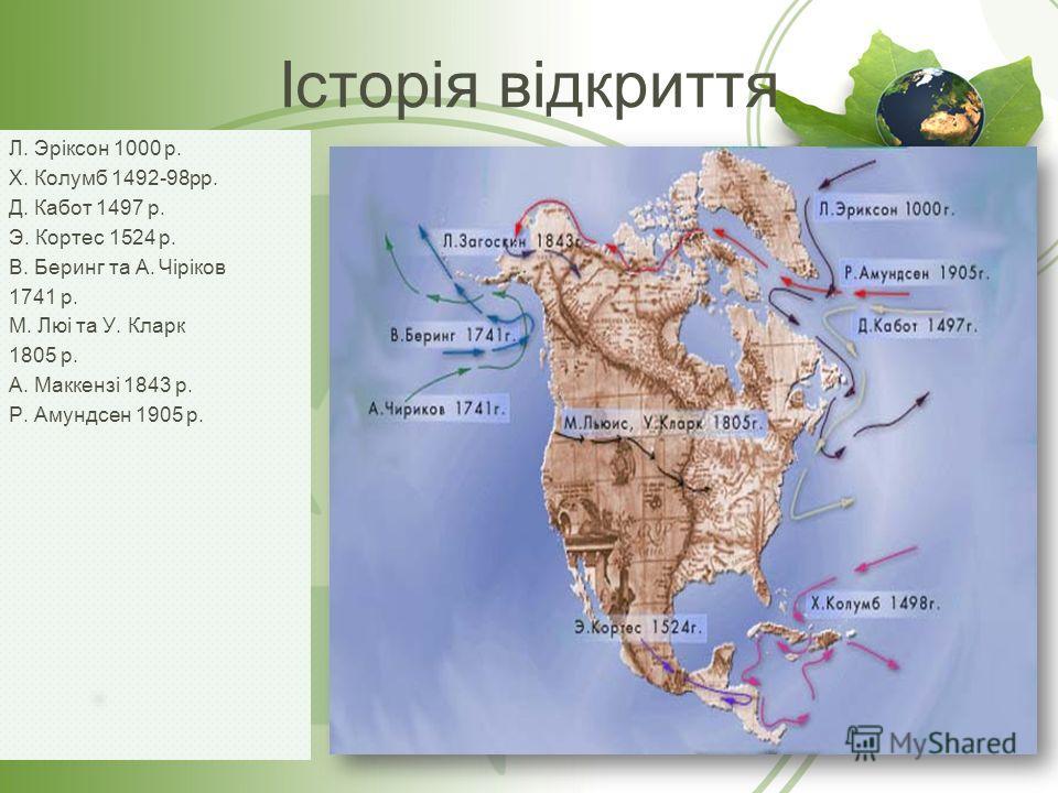 Північна Америка розташована повністю у Північній півкулі. Континент простягається в усіх географічних поясах, крім екваторіального. Тому природа йога різноманітніша порівняно, на приклад, з Південною Америкою. Південну частину материка, що розташова