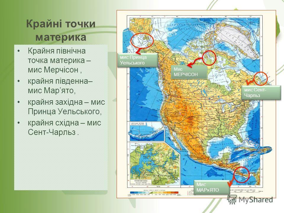 Свій внесок в освоєння Північної Америки зробили росіяни, які зі XVII ст. наполегливо просувалися на Аляску та північно-західне узбережжя континенту, засновуючи там поселения. Так продовжувалося аж допоки царський уряд у 1867 р. не продав російські в