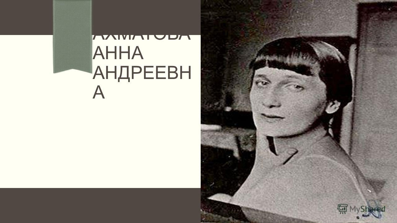 АХМАТОВА АННА АНДРЕЕВН А