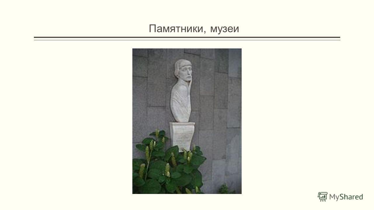 Памятники, музеи
