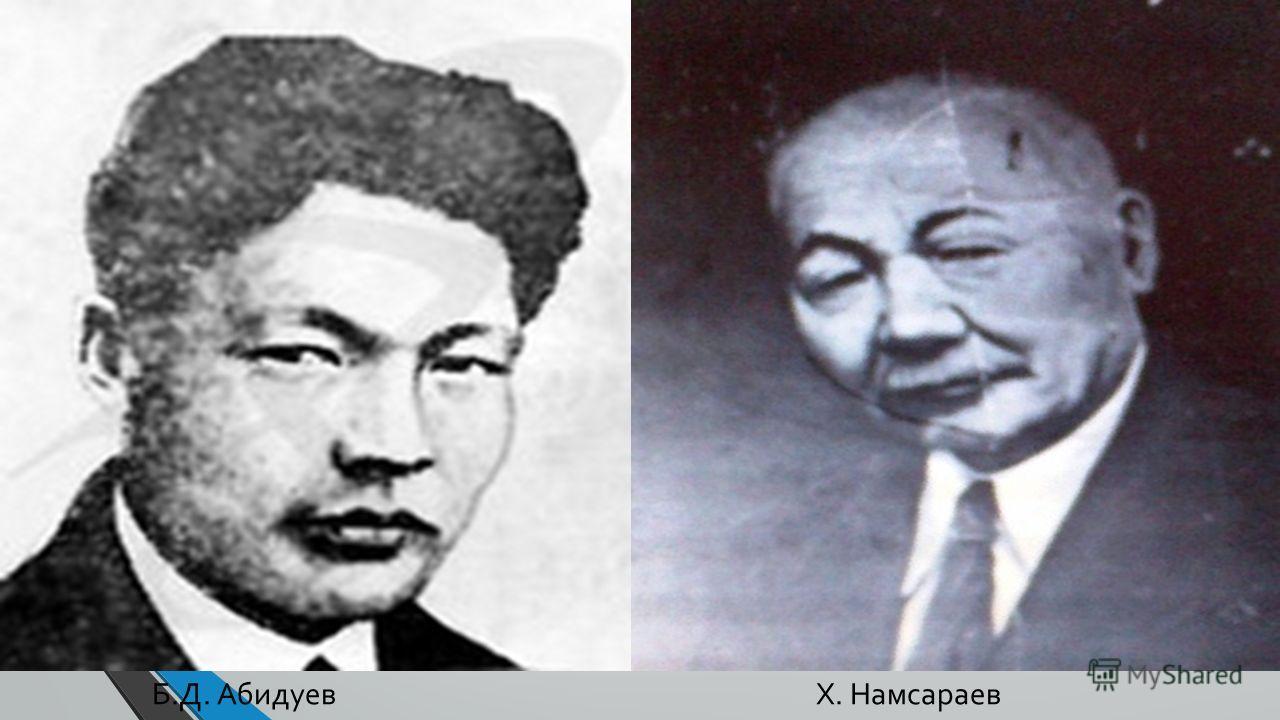 Б.Д. Абидуев Х. Намсараев