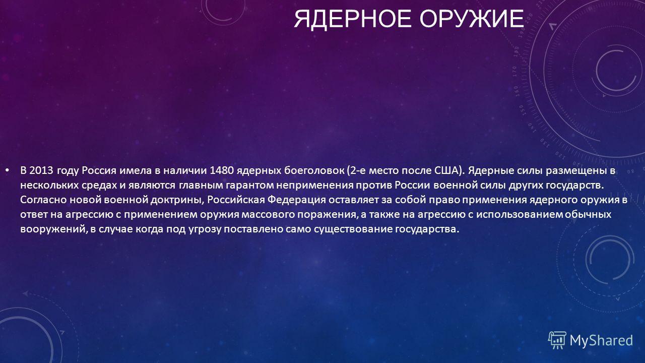Ядерное оружие в 2013 году россия имела