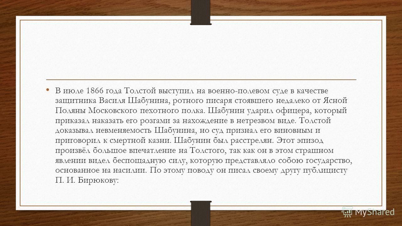 В июле 1866 года Толстой выступил на военно-полевом суде в качестве защитника Василя Шабунина, ротного писаря стоявшего недалеко от Ясной Поляны Московского пехотного полка. Шабунин ударил офицера, который приказал наказать его розгами за нахождение