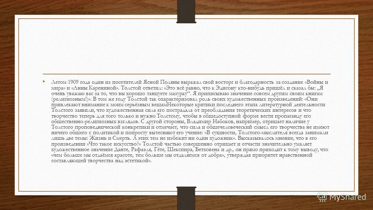 Летом 1909 года один из посетителей Ясной Поляны выражал свой восторг и благодарность за создание «Войны и мира» и «Анны Карениной». Толстой ответил: «Это всё равно, что к Эдисону кто-нибудь пришёл и сказал бы: Я очень уважаю вас за то, что вы хорошо