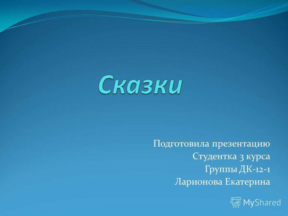 Подготовила презентацию Студентка 3 курса Группы ДК-12-1 Ларионова Екатерина