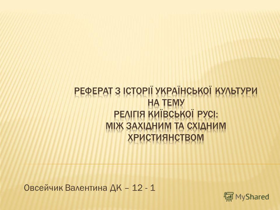 Овсейчик Валентина ДК – 12 - 1