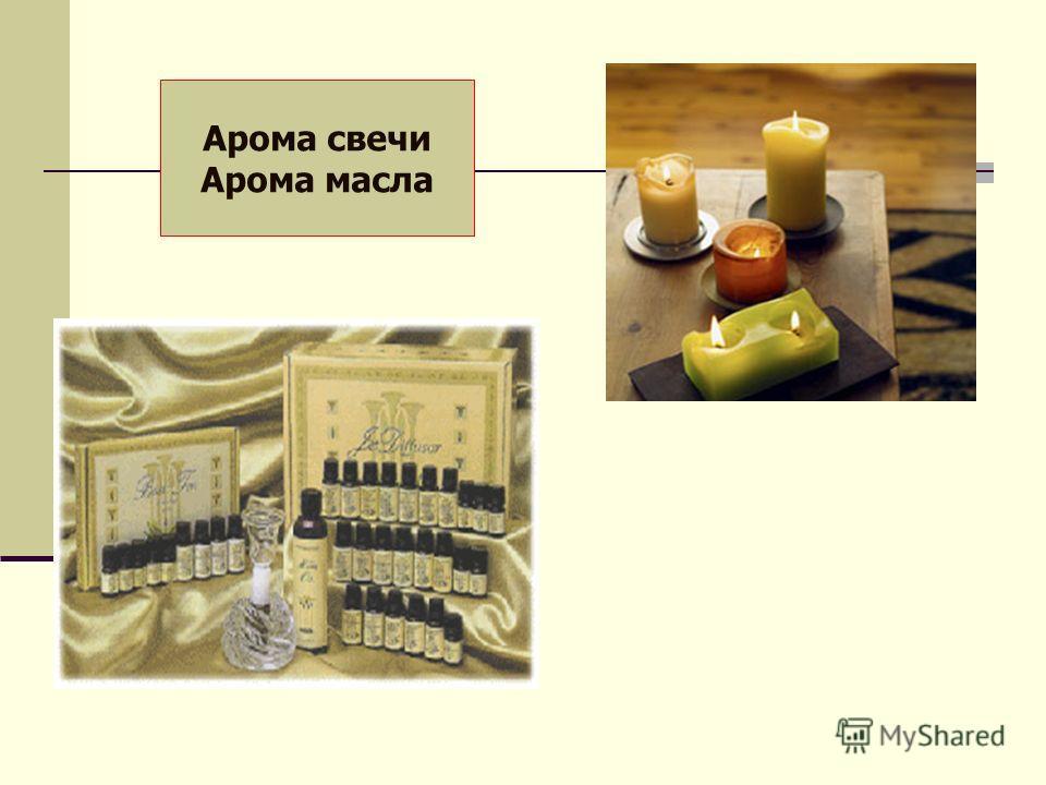 Арома свечи Арома масла