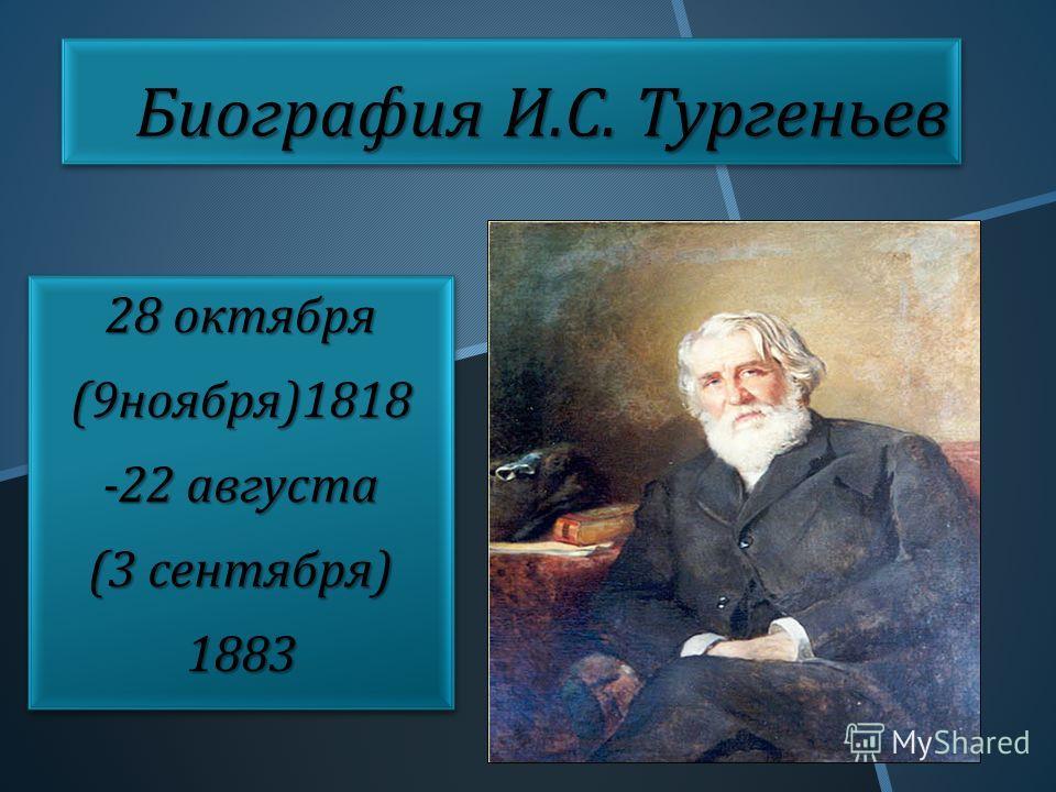 Биография И. С. Тургеньев 28 октября (9 ноября )1818 -22 августа (3 сентября ) 1883 28 октября (9 ноября )1818 -22 августа (3 сентября ) 1883
