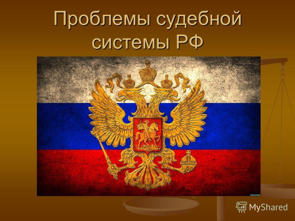 Проблемы судебной системы РФ