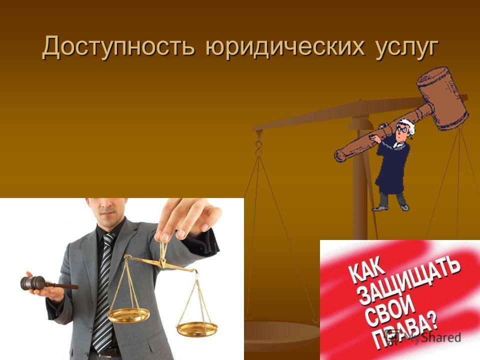 Доступность юридических услуг