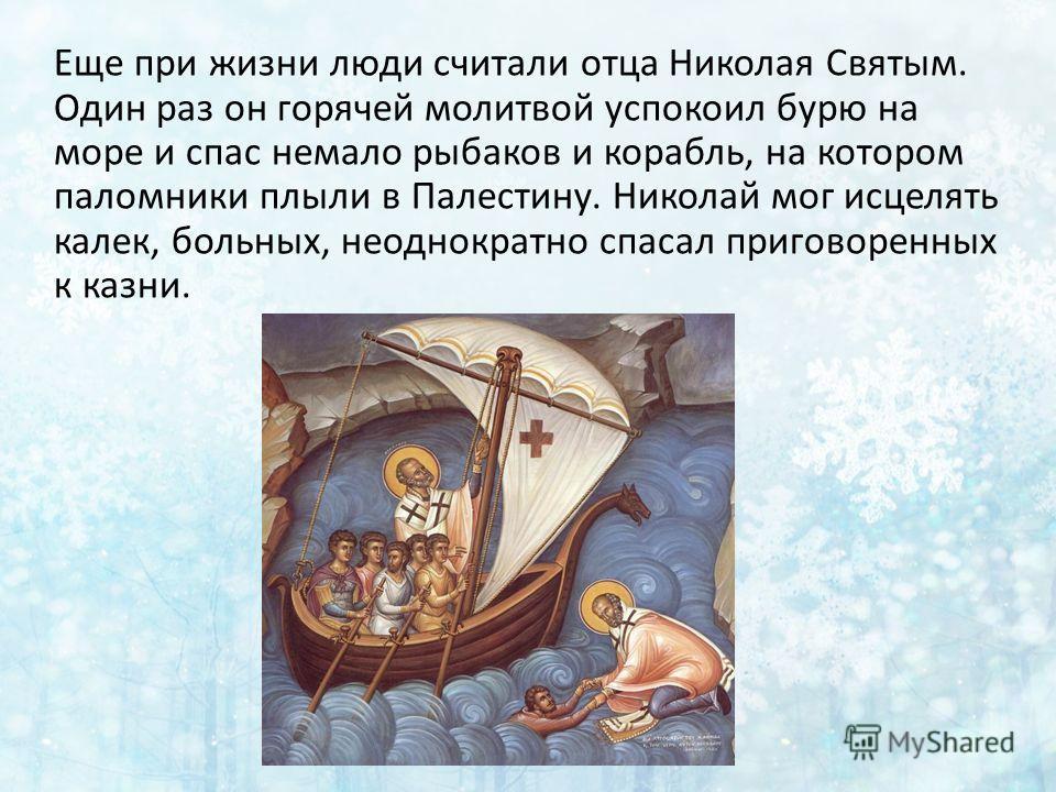 Святой Николай продал после смерти родителей всё добро, деньги раздал убогим и нищим, а сам отправился паломником в Палестину. Вернувшись, стал священником в городе Миры, а со временем – епископом. Во время гонений христианской веры его бросили в тюр