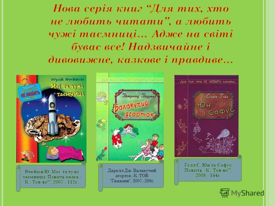 Дарелл Дж. Балакучий згорток.-К.:ТОВ Гамазин, 2007.-288 с.