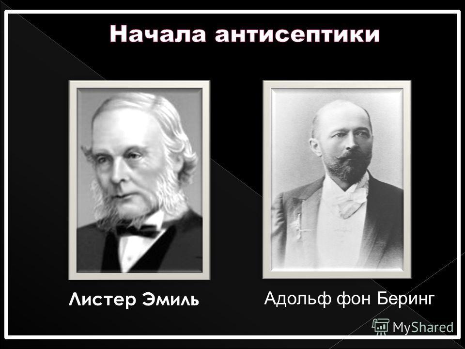 Листер Эмиль Адольф фон Беринг