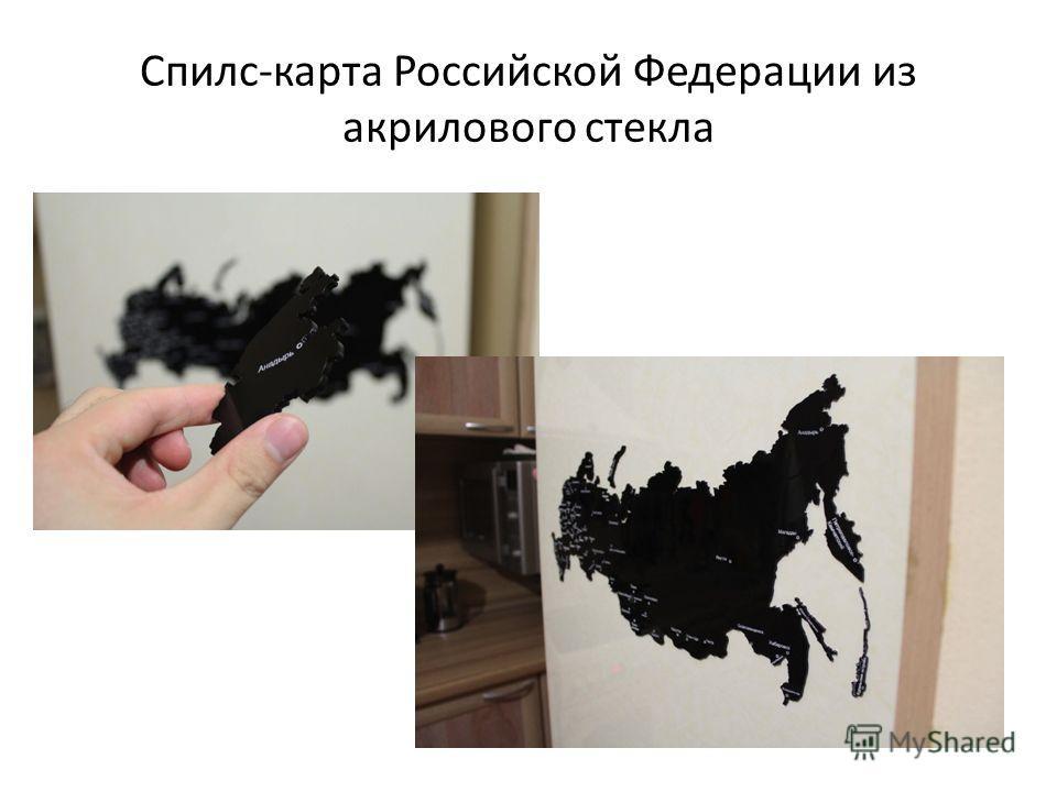 Спилс-карта Российской Федерации из акрилового стекла