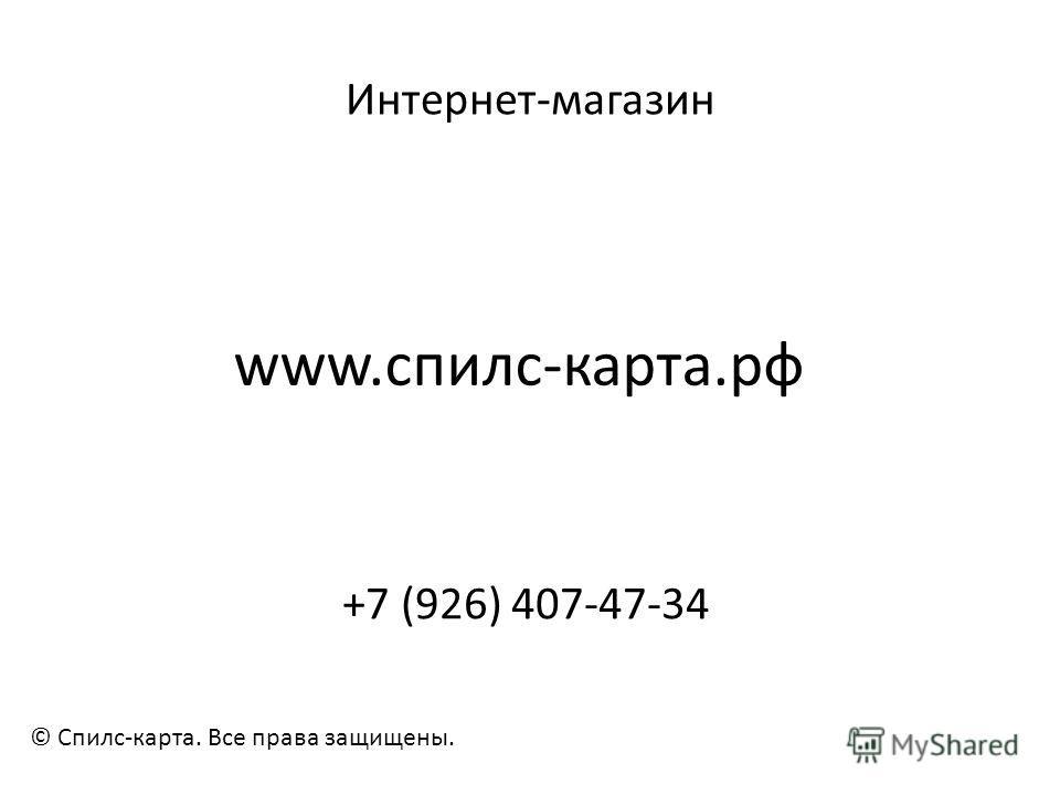 Интернет-магазин www.спирс-карта.рф +7 (926) 407-47-34 © Спилс-карта. Все права защищены.