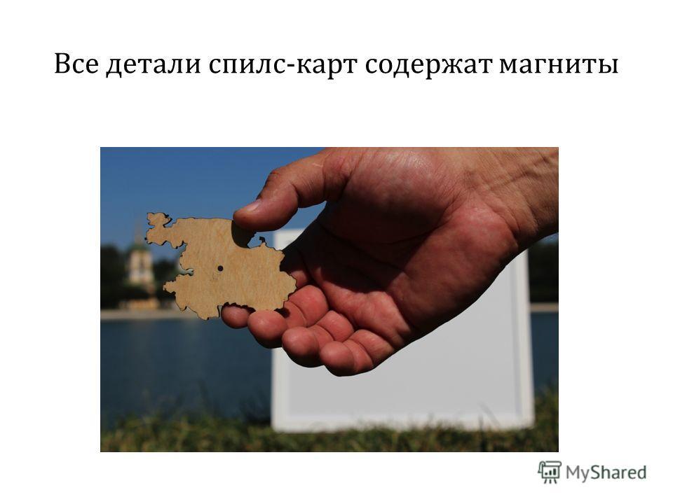 Все детали спирс-карт содержат магниты