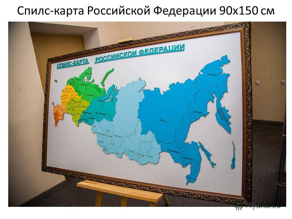Спилс-карта Российской Федерации 90 х 150 см