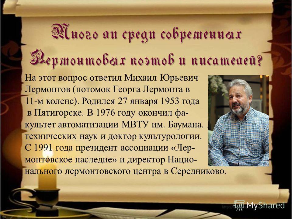 Короткая, но яркая жизнь поэта оставила глубокий след в русской литературе. Он написал свыше 400 стихотворений, 25 поэм, 7 повестей, 5 драм. Как в капле воды, во многих этих произведениях отразилась его драматическая судьба. Напомним, что в мае 1841