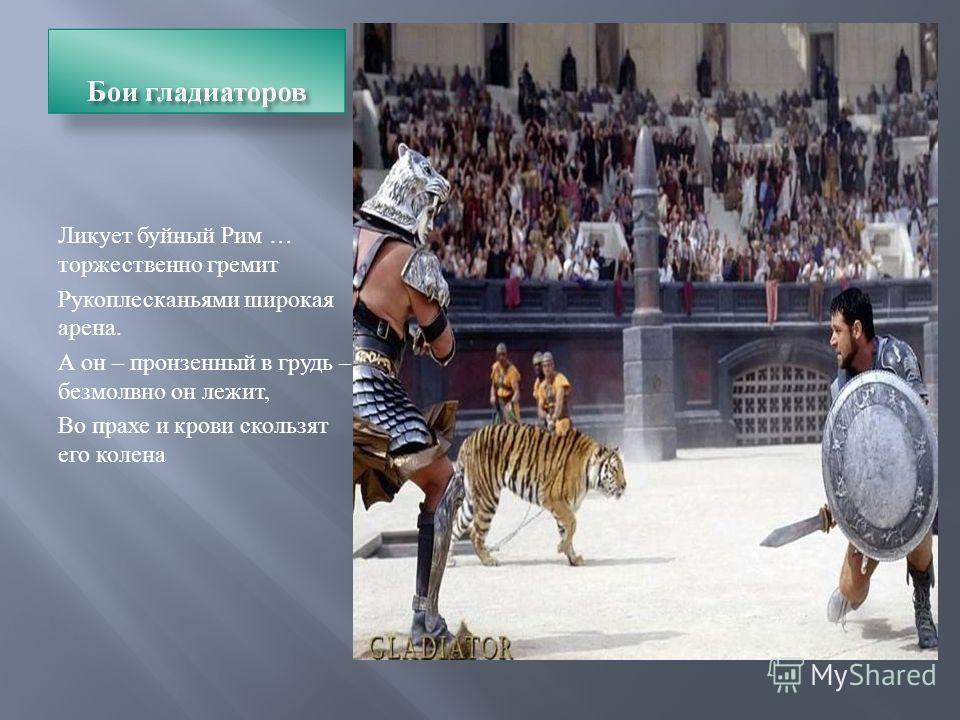 Ликует буйный Рим … торжественно гремит Рукоплесканьями широкая арена. А он – пронзенный в грудь – безмолвно он лежит, Во прахе и крови скользят его колена