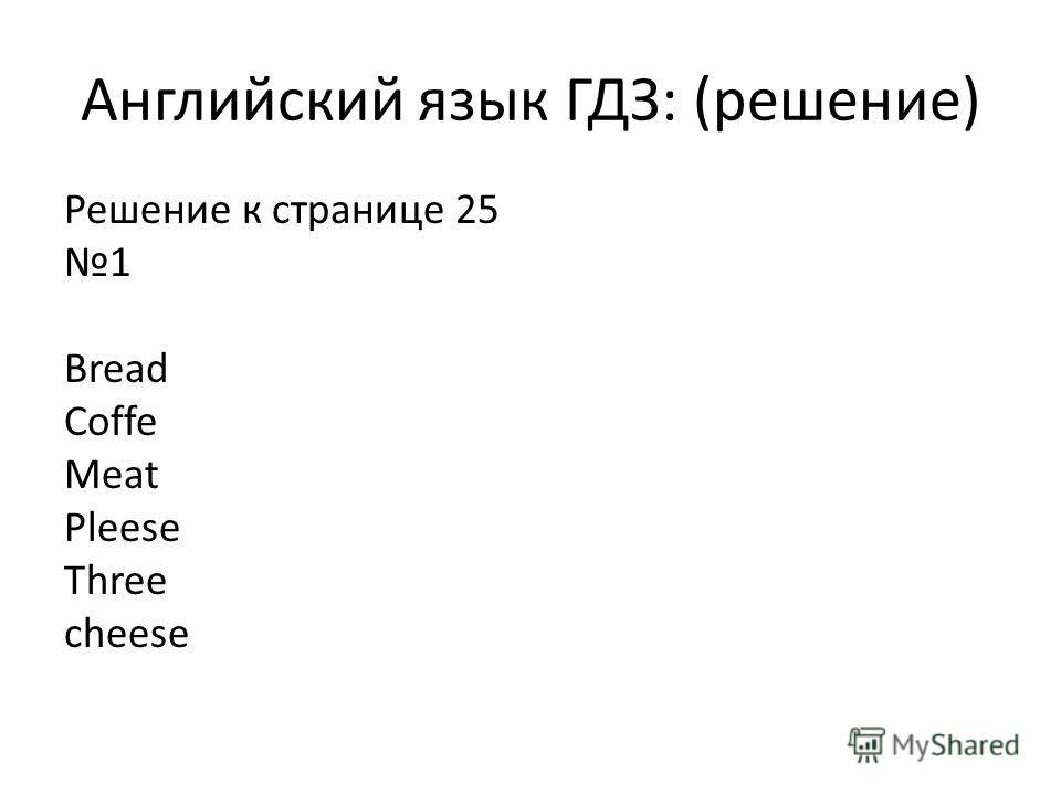 Английский язык ГДЗ: (решение) Решение к странице 25 1 Bread Coffe Meat Pleese Three cheese