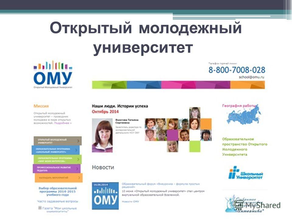 Открытый молодежный университет