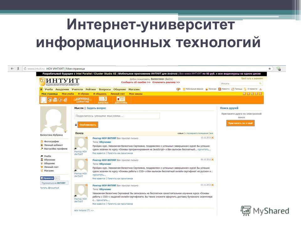 Интернет-университет информационных технологий