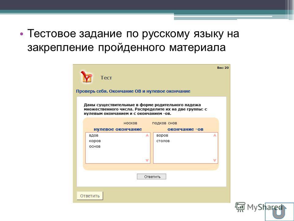 Тестовое задание по русскому языку на закрепление пройденного материала