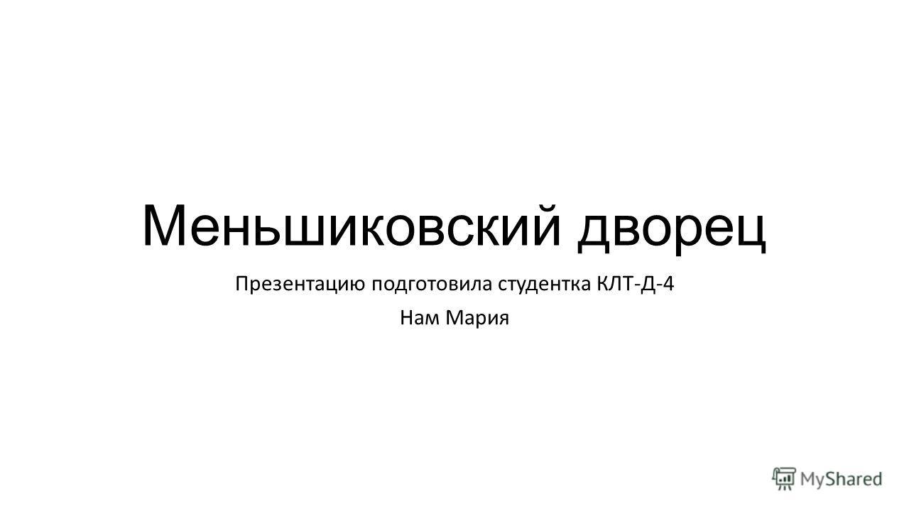 Меньшиковский дворец Презентацию подготовила студентка КЛТ-Д-4 Нам Мария
