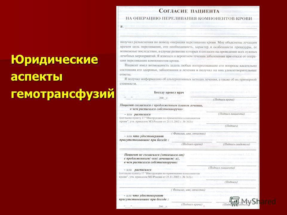 Юридическиеаспектыгемотрансфузий