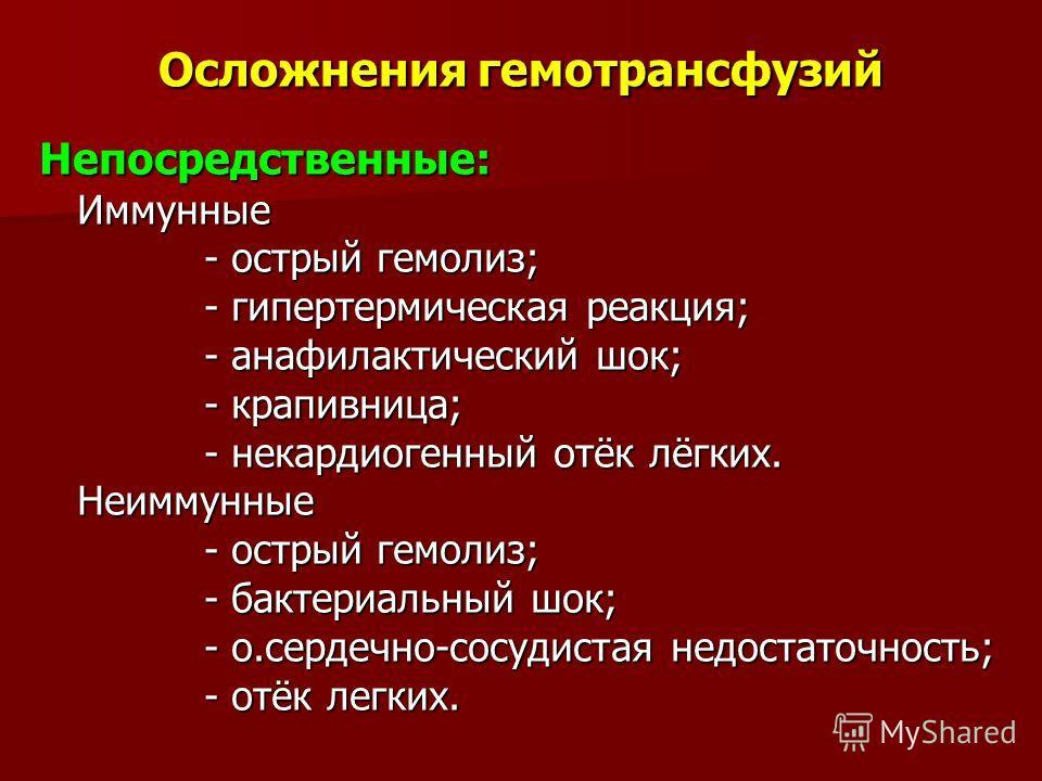 Осложнения гемотрансфузий Непосредственные: Иммунные Иммунные - острый гемолиз; - острый гемолиз; - гипертермическая реакция; - гипертермическая реакция; - анафилактический шок; - анафилактический шок; - крапивница; - крапивница; - кардиогенный отёк