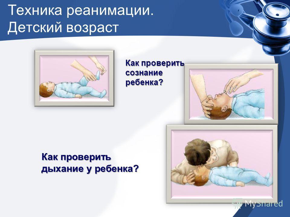 Техника реанимации. Детский возраст Как проверить сознание ребенка? Как проверить дыхание у ребенка?